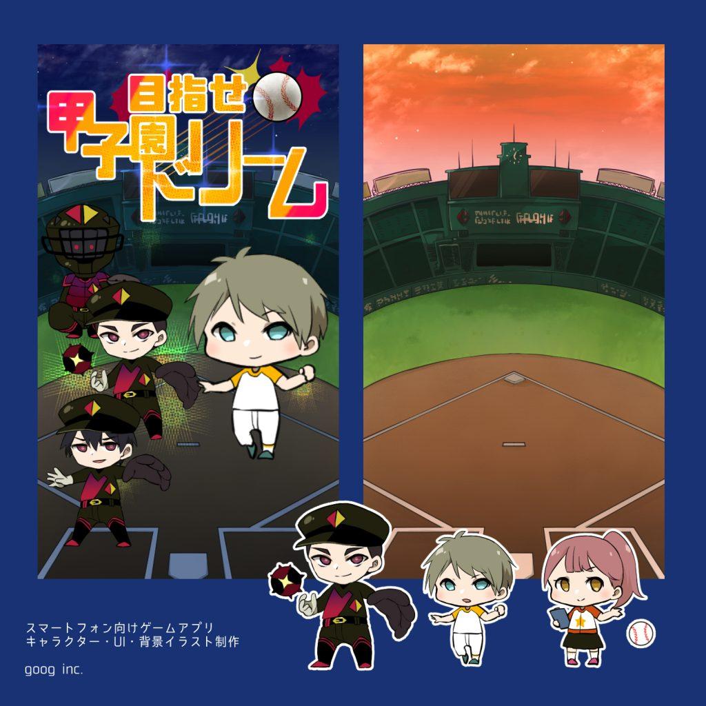 ゲームアプリ「目指せ甲子園ドリーム」