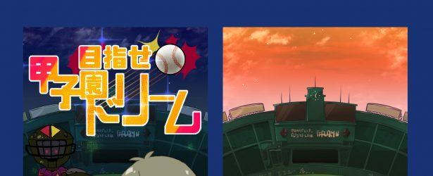 「目指せ甲子園ドリーム」キャラクター・UI・背景イラスト