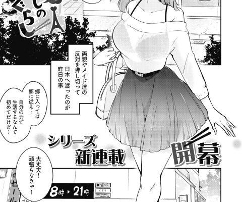 ヤングコミック9月号『はじめて尽くしのえまぐらし』第1話掲載