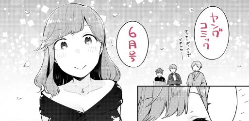 ヤングコミック6月号『はじめて尽くしのえまぐらし』第4話掲載